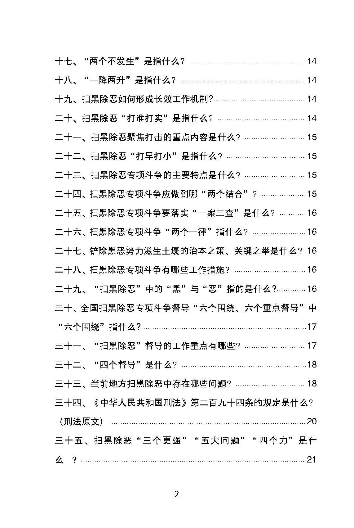 贺州市扫黑除恶  应知应会知识汇编_页面_02.jpg