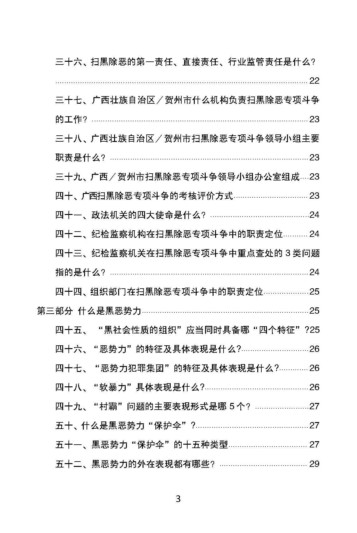 贺州市扫黑除恶  应知应会知识汇编_页面_03.jpg