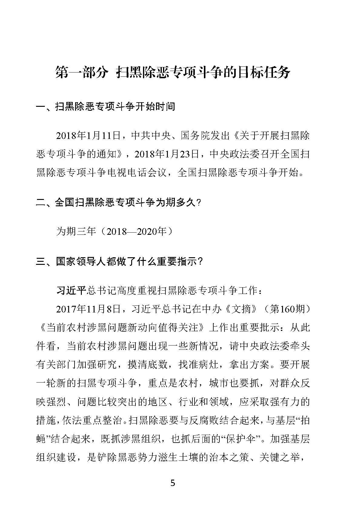 贺州市扫黑除恶  应知应会知识汇编_页面_05.jpg