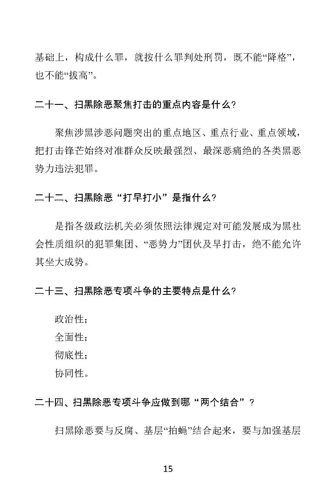 贺州市扫黑除恶  应知应会知识汇编_页面_15.jpg