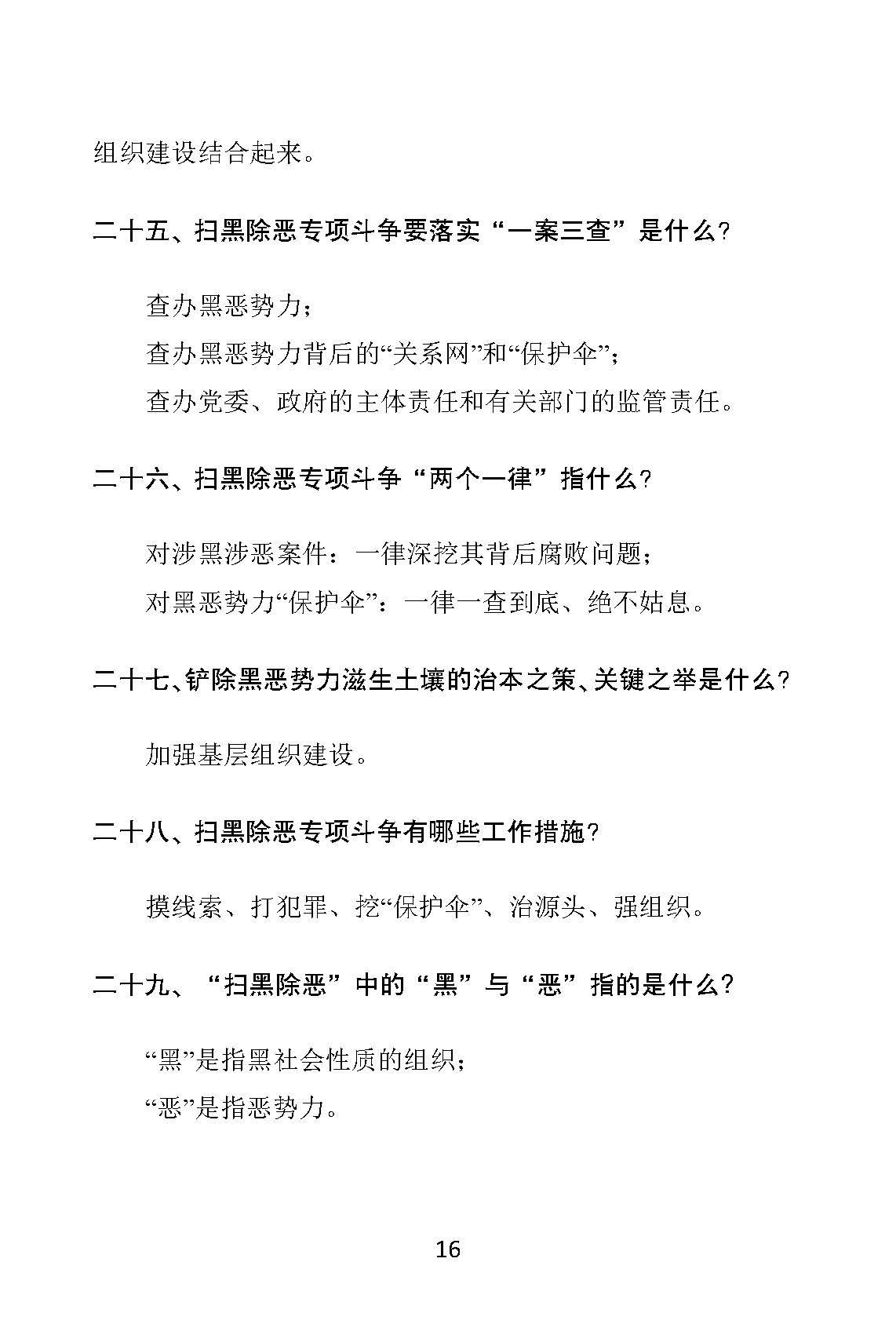 贺州市扫黑除恶  应知应会知识汇编_页面_16.jpg