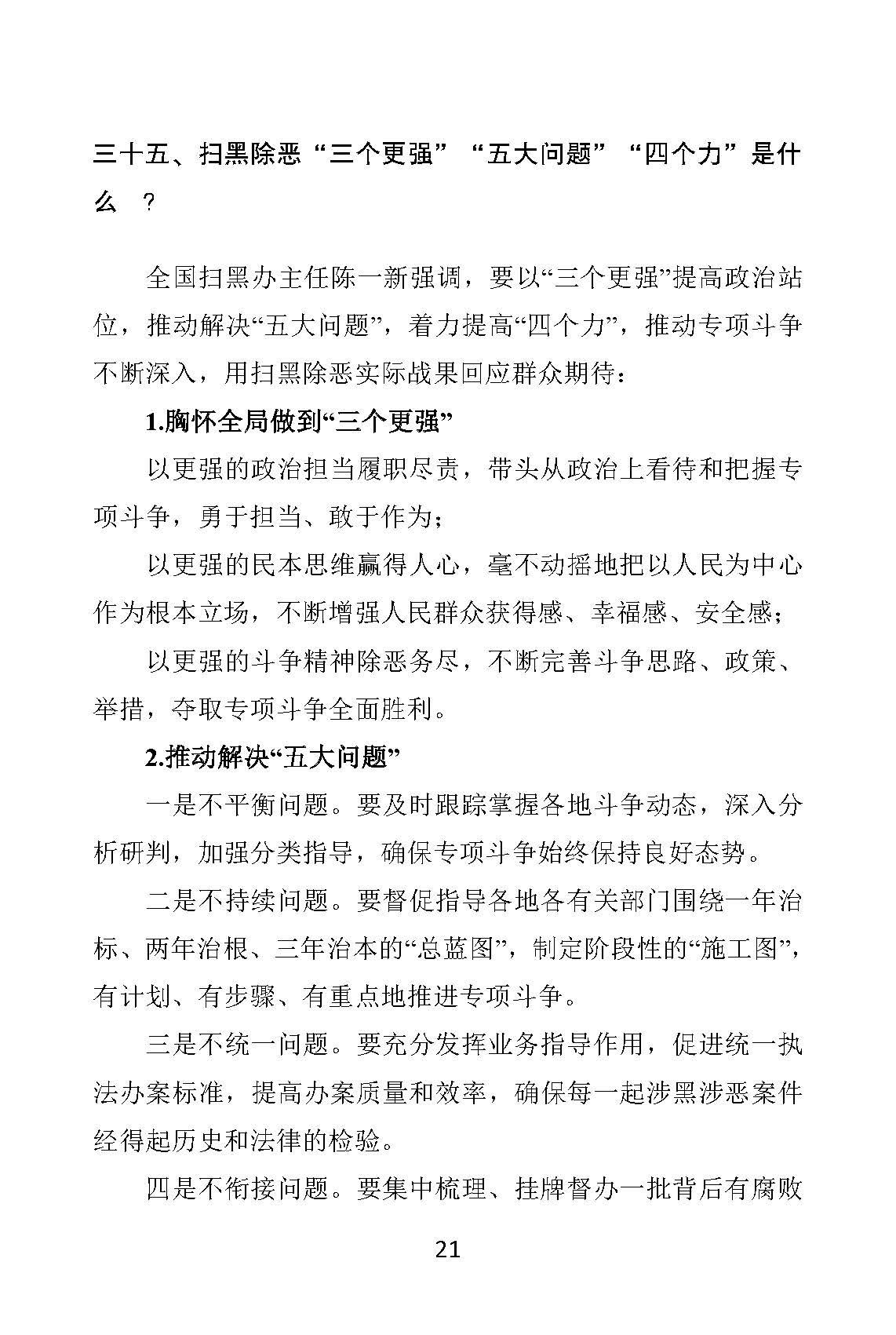 贺州市扫黑除恶  应知应会知识汇编_页面_21.jpg