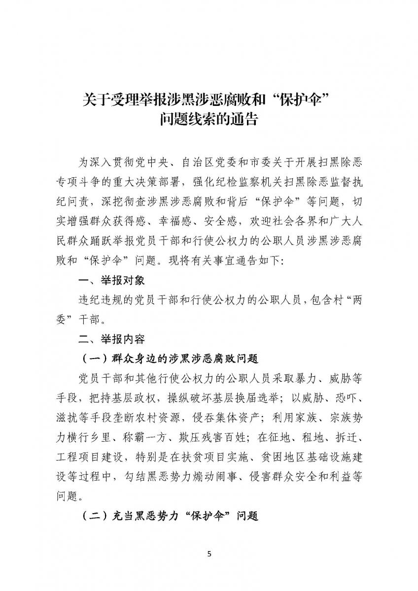 关于进一步加强扫黑除恶专项斗争监督执纪问责宣传工作的通知2_页面_5.jpg
