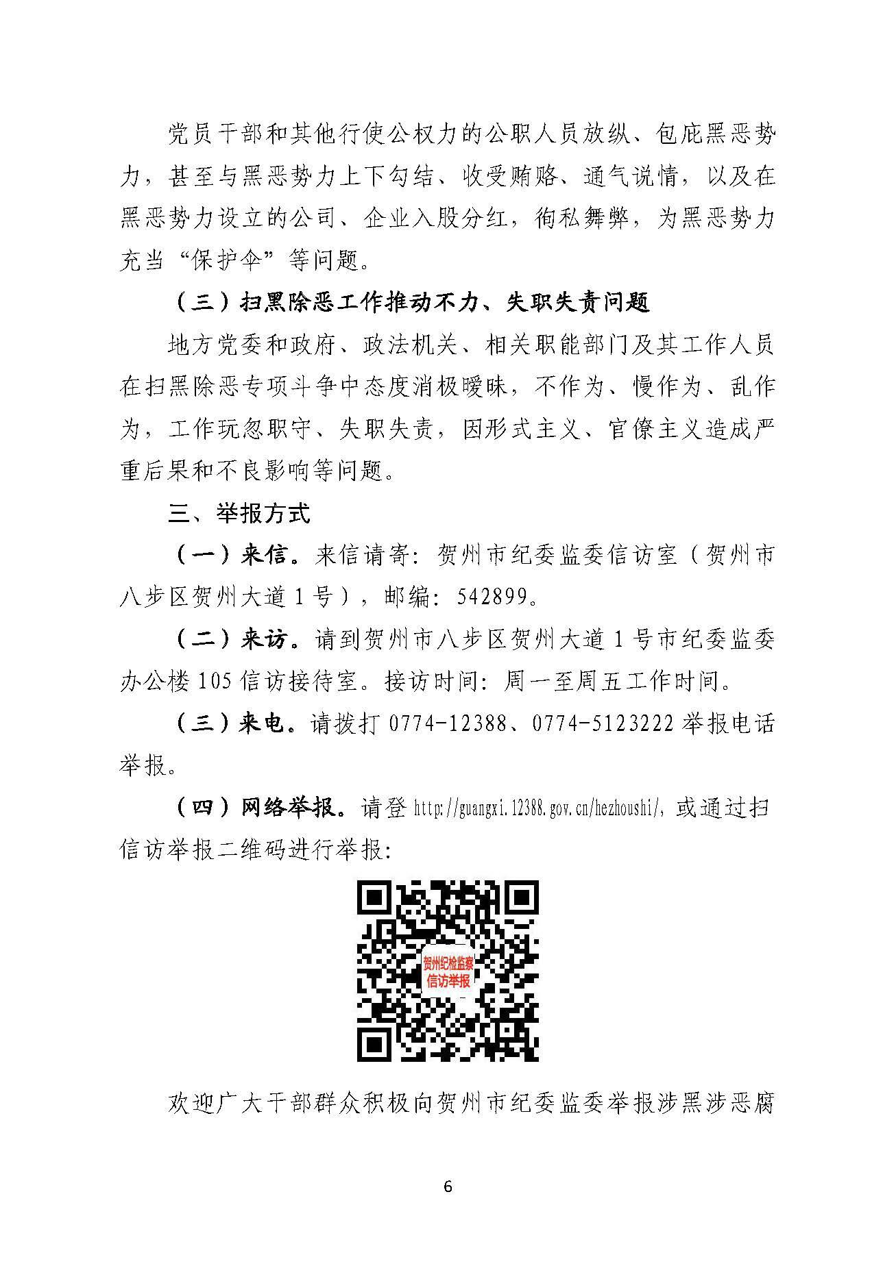 关于进一步加强扫黑除恶专项斗争监督执纪问责宣传工作的通知2_页面_6.jpg
