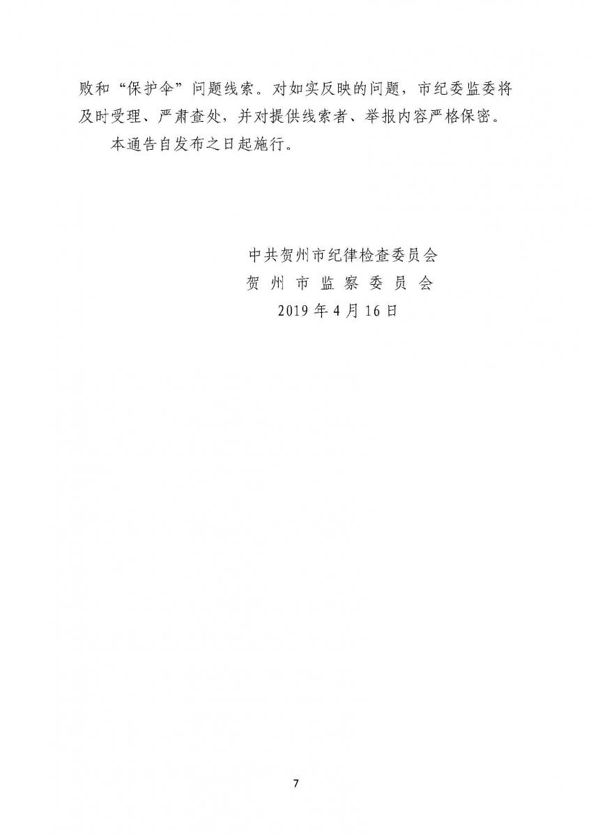 关于进一步加强扫黑除恶专项斗争监督执纪问责宣传工作的通知2_页面_7.jpg
