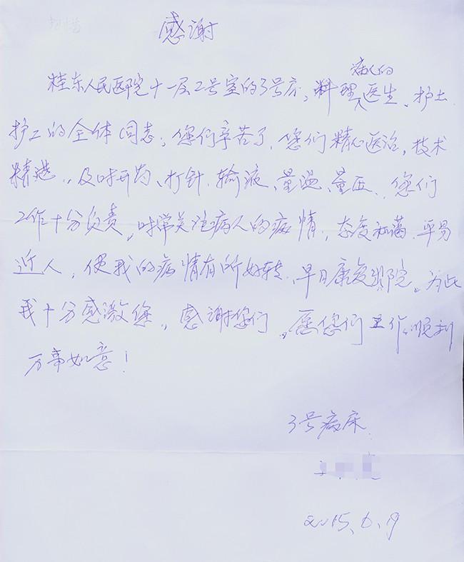 转载一位患者写给医生护士护工的感谢信.jpg