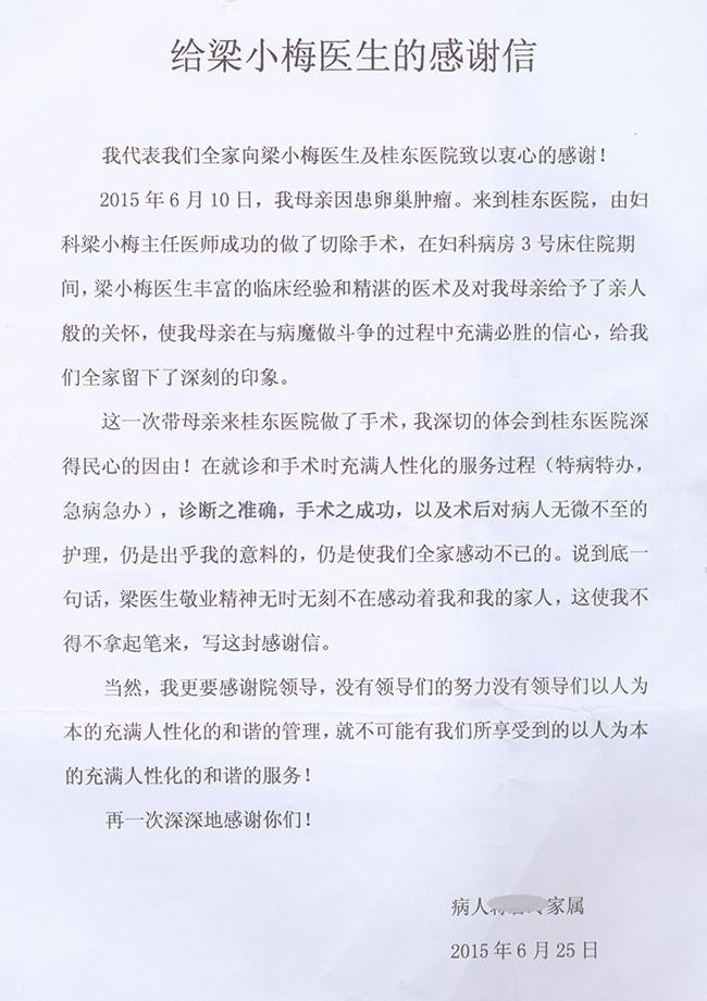 转载一位患者写给梁小梅医生的感谢信.jpg