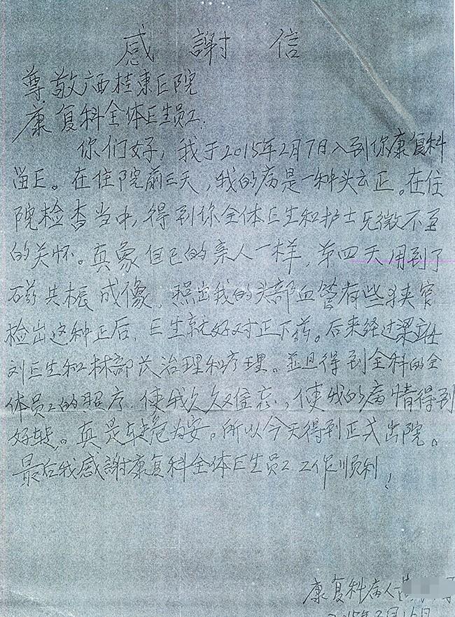 转载一位患者写给康复科的感谢信.jpg