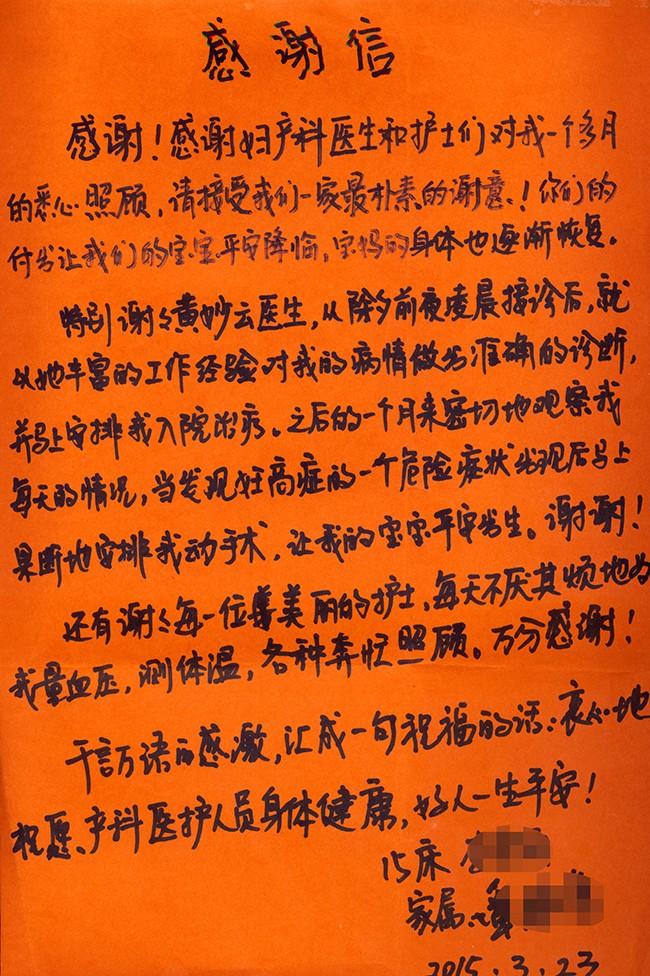 转载一位患者写给妇产科的感谢信.jpg