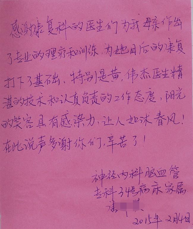转载一位患者家属写给康复科的感谢信.jpg