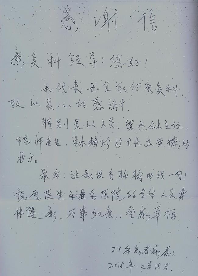 转载一位患者家属写给康复科的感谢信 (2).jpg