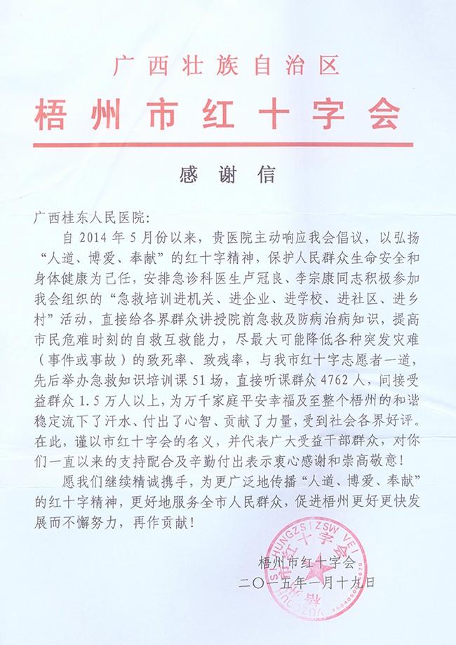 转载梧州市红十字会写给hg皇冠老牌网站的感谢信.jpg
