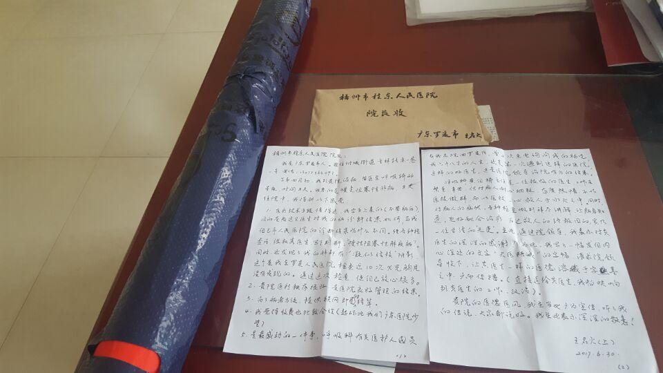 转载一位患者写给桂东人民医院的感谢信.jpg