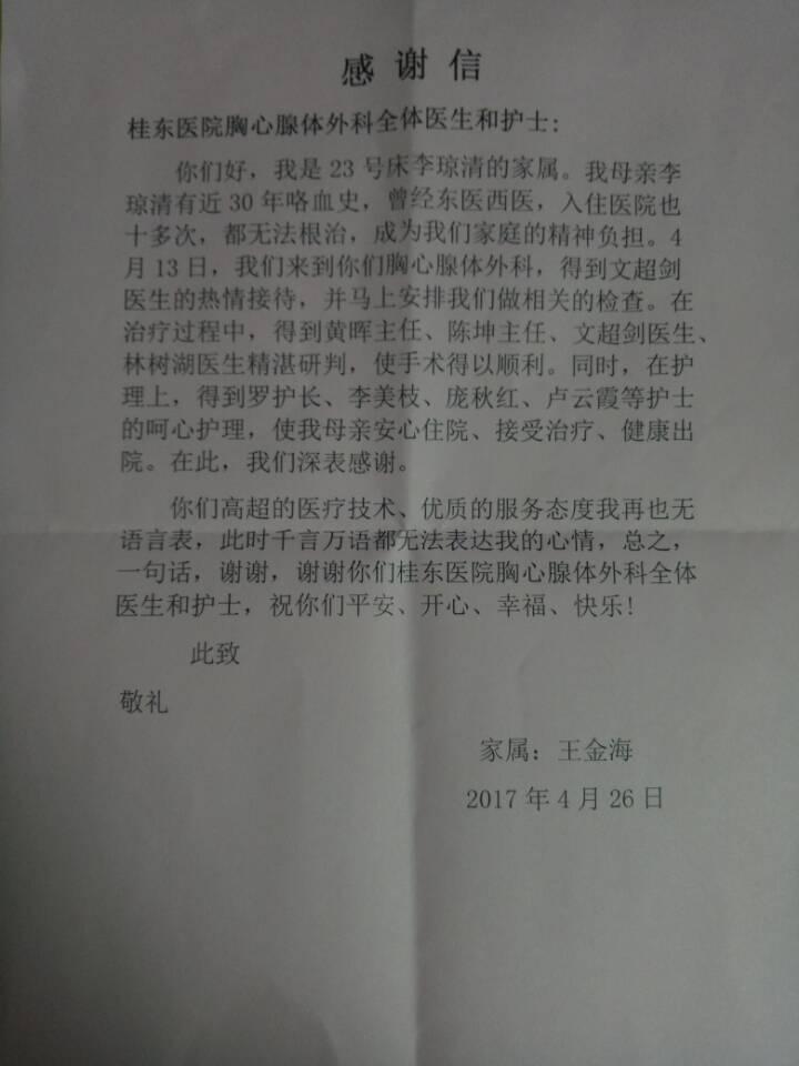 转载一位患者写给胸心腺体外科全部医生和护士的感谢信.jpg
