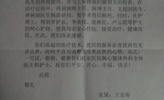 转载一位患者写给胸心腺体外科全体医生和护士的感谢信