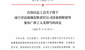 """广西桂东人民医院急诊医学科荣获""""广西工人先锋号""""称号"""