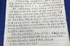 转载一位患者写给李冬梅、陈淑靖的感谢信