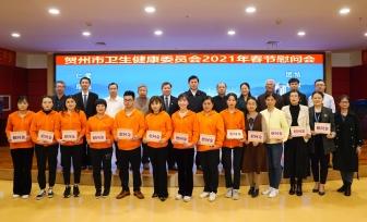 春节前夕的浓情关怀 | 贺州市卫健委召开2021年春节慰问座谈会
