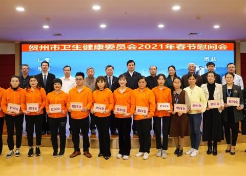 广西卫健委:市卫生健康委领导到院召开2021年春节慰问座谈会