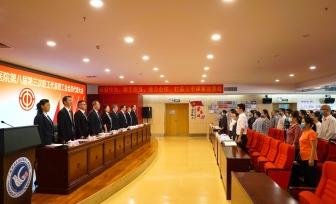 hg皇冠老牌网站召开第八届第三次职工代表暨工会会员代表大会