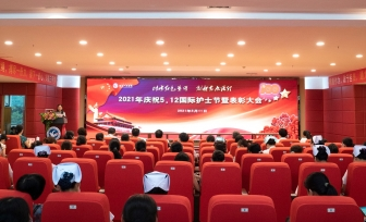 表彰大会、趣味活动、情景表演、组团义诊......广西壮族自治区桂东人民医院这样庆祝第110