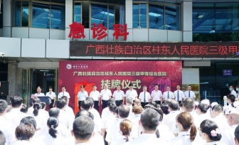6165金莎总站举行三级甲等综合医院挂牌仪式