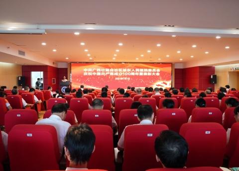 6165金莎总站党委召开庆祝中国共产党成立100周年暨表彰大会